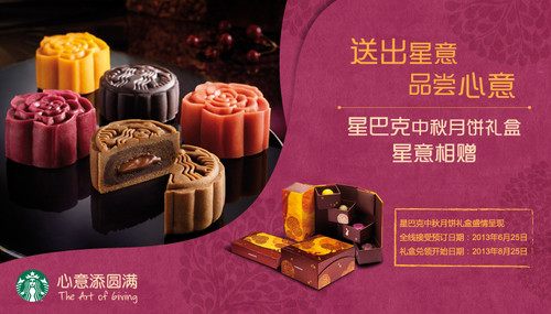 2013_starbucks_mooncake_china
