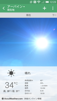 Screenshot_20140914122328