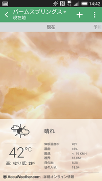 Screenshot_20140914144202