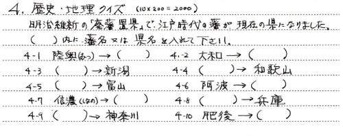 20141231crop_3