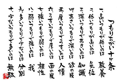 Tsumori10