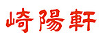 Logo_kiyouken_2